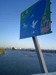 彩湖の看板.jpg