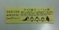庄和のきっぷ(裏).jpg