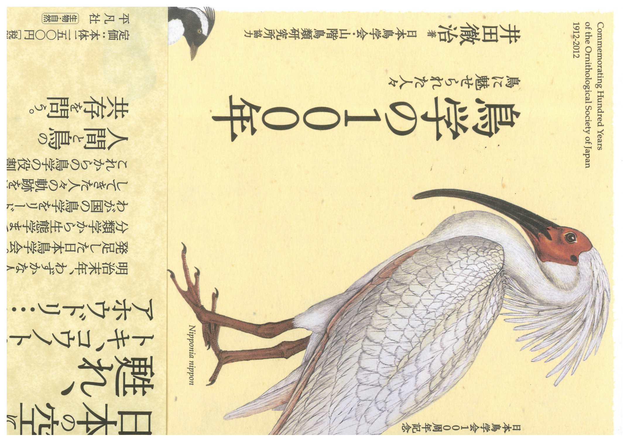鳥学.jpg